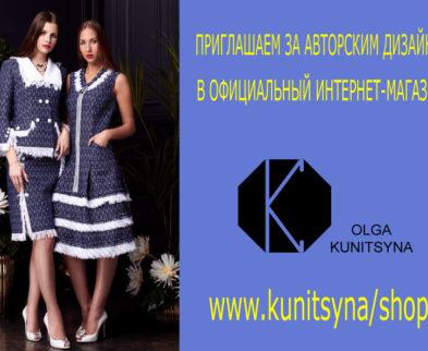 Открытие официального интернет-магазина Модного дома Ольги Куницыной