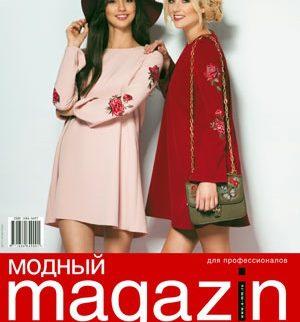 Журнал Модный MAGAZIN, апрель, 2017