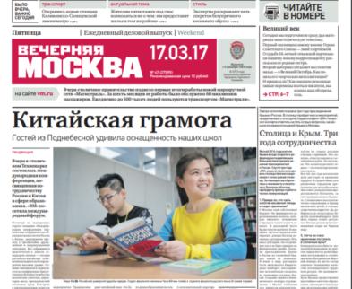 Газета Вечерняя Москва, № 47, 2017