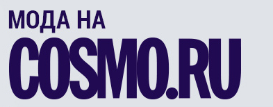 Интернет-журнал cosmo.ru, 07.04.2017г.