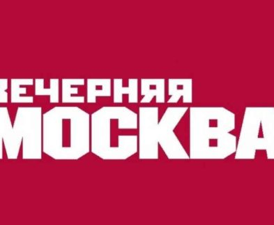 Интернет-газета Вечерняя Москва, 16.03.2017г.